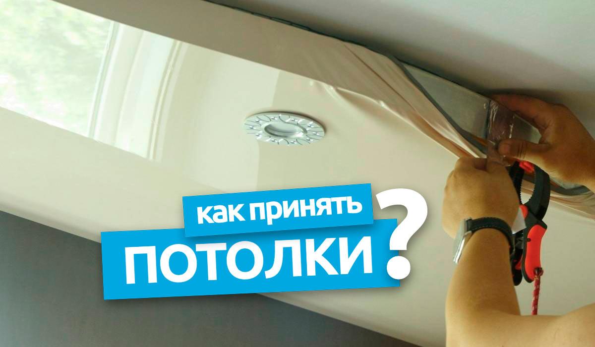 Как принять натяжные потолки